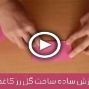 آموزش-ساده-ساخت-گل-رز-کاغذی